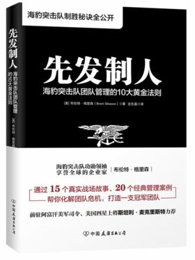 《先发制人》(订全年杂志,免费赠新书)