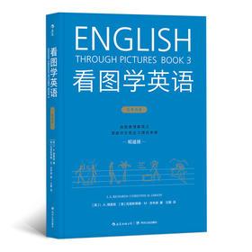 看图学英语 精通级 简笔连环画图解实用英语自学书籍