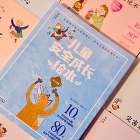 《儿童安全成长绘本》(全10册)-情景式安全教育