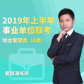 开学季-2019年上半年事业单位联考-综合管理类(A类)