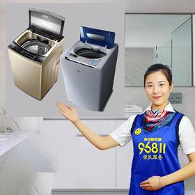 【波轮洗衣机专业清洗】洁净衣物第一步