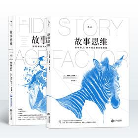 故事思维姊妹篇套装 正版广告市场营销营销策划书籍