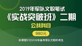 2019年军队文职笔试《实战突破班》二期(3.7-4.26)