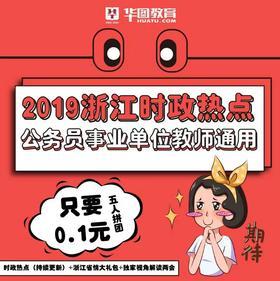【杭州 | 秒时政】2019浙江时政热点汇编-独家