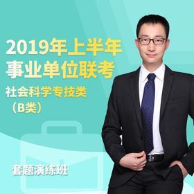 【梧桐定制】2019年上半年事业单位联考-社会科学专技类(B类)