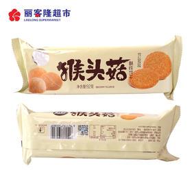 川岛92g猴头菇酥性苏打饼干休闲零食养胃成人款营养早餐