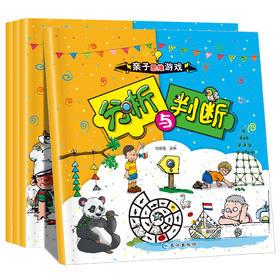【亲子游戏】全套亲子思维游戏4册 幼儿专注力训练幼儿园益智书 左右脑开发