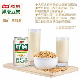 【新品上市6罐装豆奶】双11鲜磨豆奶营养豆奶健康饮品早餐豆奶饮料