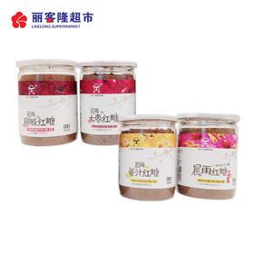 晨雨女生红糖/阿胶红糖/大枣红糖/姜汁红糖听装420g(产妇月子手工土红糖)