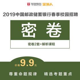 2019年郵儲銀行春招密卷