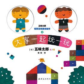大家一起玩一玩——五味太郎场景互动游戏绘本系列2 一本有代入感的低幼互动绘本,帮助孩子融入日常生活