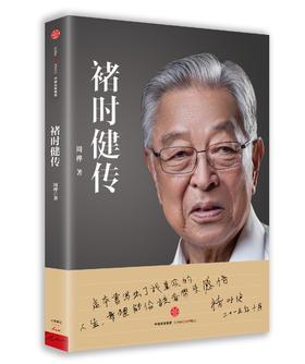 褚时健传(订全年杂志,免费赠新书)