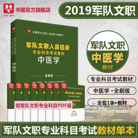 軍隊文職人員招錄專業科目考試教材--中醫學