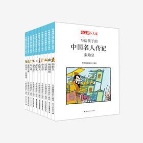 《小牛顿人文馆 写给孩子的中国名人传记》【赠送精美笔记本】