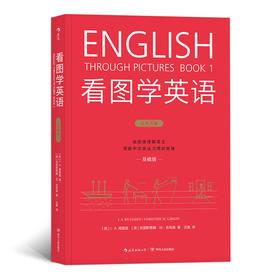 看图学英语 基础级 简笔连环画图解实用英语自学书籍