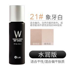 【平价DW 遮瑕必备】韩国Wlab超模美颜粉底液 40ML  水润型21#    香港直邮