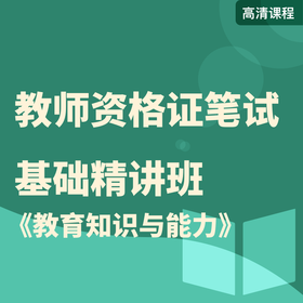 【华图在线】开学季-教师资格证-教育知识与能力基础精讲班(中学)