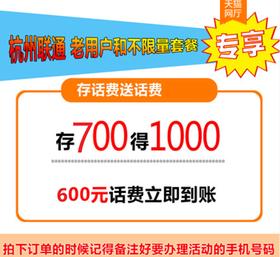 杭州联通老用户存费送话费