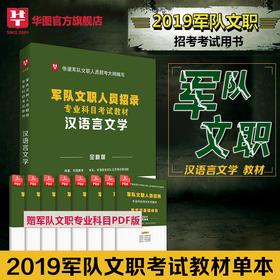 軍隊文職人員招錄專業科目考試教材--漢語言文學