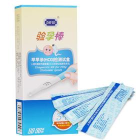 大卫 验孕棒早早孕(HCG)检测试盒 人绒毛膜促性腺激素(HCG)检测试纸(胶体金法) (试笔3+试条10+尿杯10) 1盒