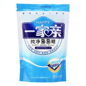 一家亲 纯净葡萄糖 350g/袋