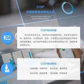 2019注册信息安全专业人员(CISP)资质认证培训
