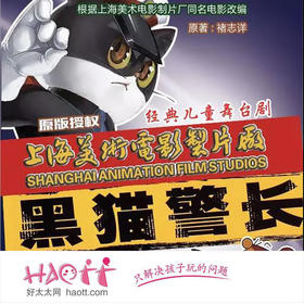 上影厂原版授权经典儿童剧《黑猫警长之城市猎人》6月22日 23日华侨城大剧院