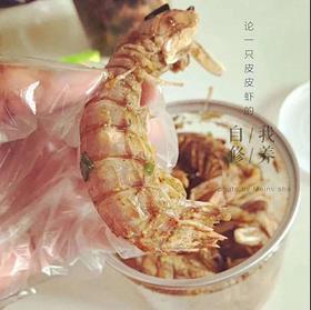 【预售】椒盐皮皮虾 200g*3罐