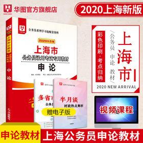 2020華圖版--上海市公務員錄用考試專用教材--申論