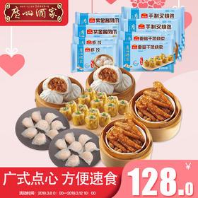 广州酒家 广式茶点点心四大天王套餐虾饺烧麦叉烧包早餐包子1915g