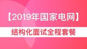 【2019年國電網】結構化面試全程套餐