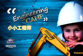 【6-12岁】2019Mad Science小小工程师Engineering Camp主题夏令营