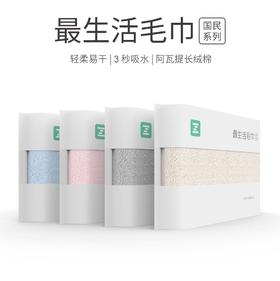 【G20峰会指定毛巾 】最生活毛巾/浴巾 【国民系列】