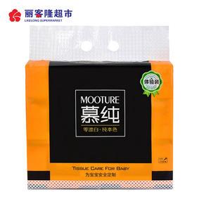 慕纯本色140抽柔滑亲肤6包装抽取式面巾纸