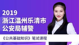 2019浙江温州乐清市公安局辅警笔试课程