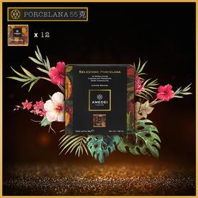[意大利Amedei 70%黑巧克力]每盒都是唯一 全球限量发售 12小块
