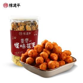 重庆怪味花生300g罐装陈建平磁器口怪味花生豆小吃零食