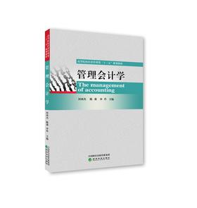 管理会计学-高等院校经济管理类十三五规划教材
