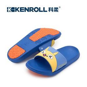 科柔KENROLL 专利防滑拖鞋 儿童款