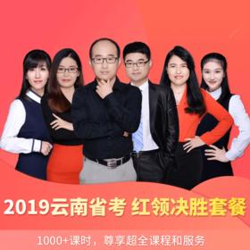 2019年云南省考公务员笔试¡°红领决胜¡±套餐