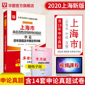 2020華圖版--上海市公務員錄用考試專用教材--申論歷年真題及華圖名師詳解