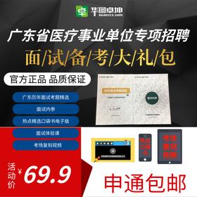 广东省医疗事业单位专项招聘-面试备考大礼包