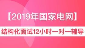 【2019年國電網】結構化面試12小時一對一套餐