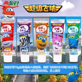 两面针(LMZ)儿童牙膏 超级飞侠130g 清咽沁喉 1盒5支装