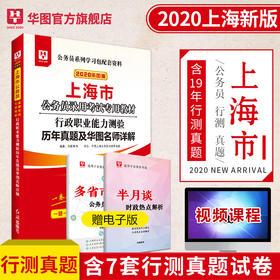 2020華圖版--上海市公務員錄用考試專用教材--行政職業能力測驗歷年真題及華圖名師詳解