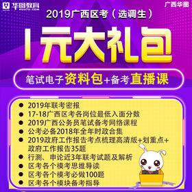 【1元抢购】2019广西区考超级干货大礼包!(电子版+网课)