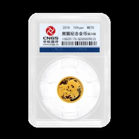 【金币】2019年熊猫1克金币封装评级满分版