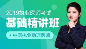 2019中医执业助理医师资格考试基础精讲班(课件持续更新)