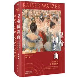 【签名本】《皇帝圆舞曲——从启蒙到日落的欧洲》高林 著 青年维也纳丛书 东方出版社