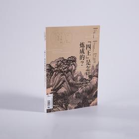 《四王是怎样炼成的》| 穿越到清代,看一场象征艺术巅峰的绘画展